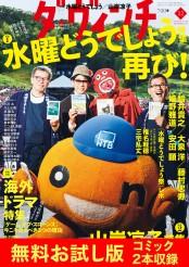 【無料】ダ・ヴィンチ お試し版 2019年12月号