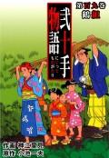 弐十手物語109 鶴組