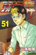 ゴッドハンド輝(51)