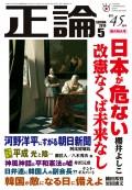 月刊正論2019年5月号