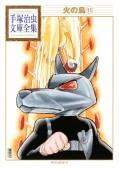 火の鳥 手塚治虫文庫全集(11)