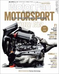 Motor Fan illustrated特別編集 Motorsportのテクノロジー 2017-2018