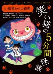 笑い猫の5分間怪談(1) 幽霊からの宿題