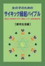 女の子のためのサイキック縁起バイブル【都市生活編】〜girls pocket book 29