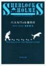 バスカヴィル家の犬(新潮文庫)