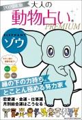 2020年版 大人の動物占いPREMIUM ゾウ