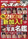週刊ベースボール 2020年 1/20号