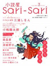 小説屋sari-sari 2015年3月号
