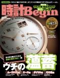 時計Begin 2018年秋号 vol.93