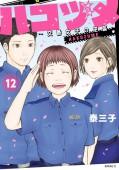 ハコヅメ〜交番女子の逆襲〜(12)