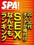 SPA!文庫 20〜30代オンナが格付け SEXなんでもランキング