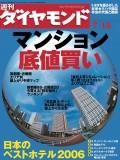 週刊ダイヤモンド 06年7月15日号