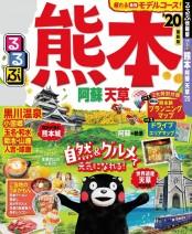 るるぶ熊本 阿蘇 天草'20