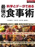 科学とデータで迫る 最強の食事術(週刊ダイヤモンド特集BOOKS Vol.394)