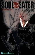 ソウルイーター22巻