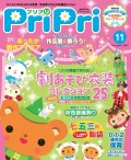 PriPri プリプリ 2016年11月号