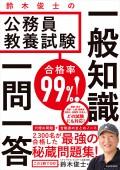 合格率99%! 鈴木俊士の公務員教養試験 一般知識 一問一答