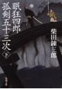 眠狂四郎孤剣五十三次(下)(新潮文庫)