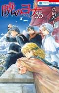 暁のヨナ(35)【通常版】