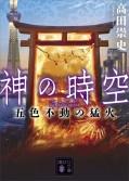 神の時空 五色不動の猛火