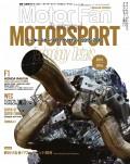 MFi特別編集Motorsportのテクノロジー 2015-2016