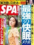 週刊SPA! 2019/07/02号