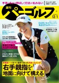 週刊パーゴルフ 2020/12/1号
