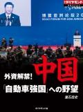 中国「自動車強国」への野望(週刊ダイヤモンド特集BOOKS Vol.342)