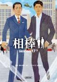 相棒 season17(下)