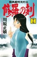 修羅の刻 陸奥圓明流外伝(17)