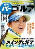 週刊パーゴルフ 2016/4/26号