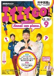 NHKテレビ エイエイGO! 2017年9月号