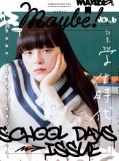 Maybe! Vol.6