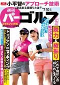週刊パーゴルフ 2018/7/10号