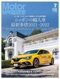 Motor Magazine 2021年7月号/No.792