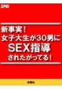 新事実!女子大生が30男にSEX指導されたがってる!