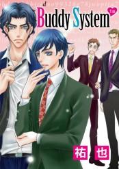 花丸漫画 Buddy System 第1話