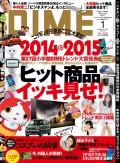 DIME 2015年1月号