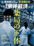 週刊東洋経済2017年11月11日号