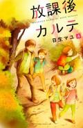 放課後カルテ(4)