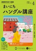NHKラジオ まいにちハングル講座 2020年4月号