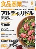 食品商業 2017年8月号