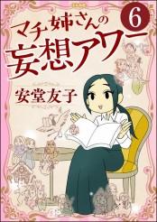 マチ姉さんの妄想アワー(分冊版) 【第6話】