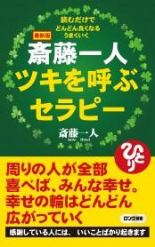 最新版 斎藤一人 ツキを呼ぶセラピー(KKロングセラーズ)