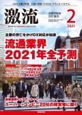月刊激流 2021年2月号