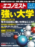 週刊エコノミスト2014年8/5号