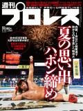 週刊プロレス 2020年 9/16号 No.2081