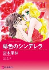 ハーレクインコミックス セット 2020年 vol.455