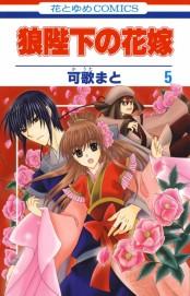 狼陛下の花嫁(5)