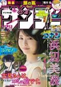 週刊少年サンデー 2017年34号(2017年7月19日発売)